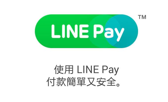 linepay001