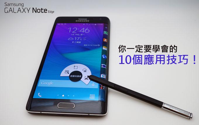 [Mobile] GALAXY Note Edge,你一定要學會的十個應用技巧!