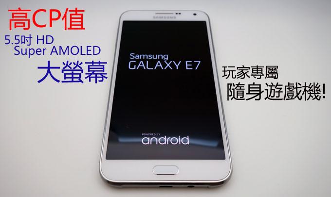 高CP值、亮麗大螢幕的隨身遊戲機:GALAXY E7實測心得分享!