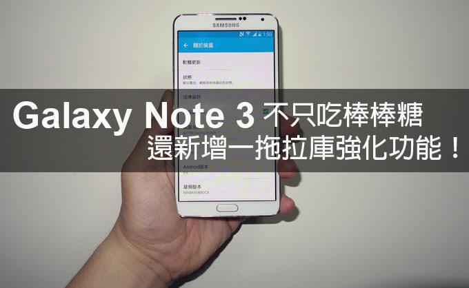[Upgrade] 不只吃棒棒糖,新增應用更大幅強化功能性:Samsung Galaxy Note 3升級功能實測心得!