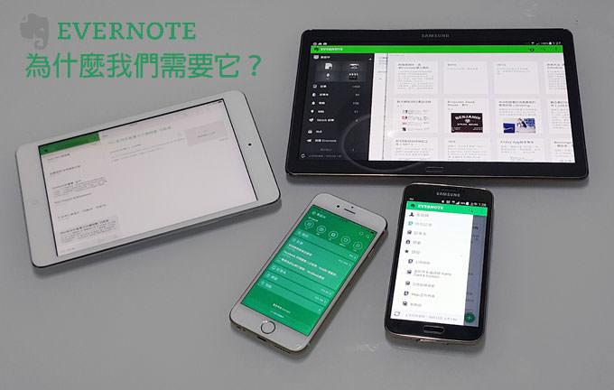 [Note Life] 為什麼我們需要Evernote?告訴你七個一定不可錯過的應用方式!