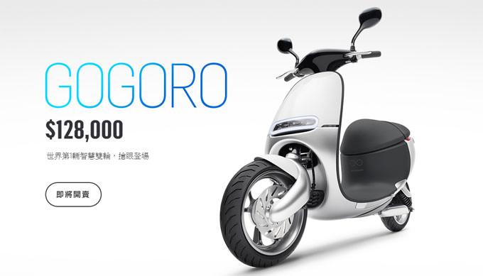說故事,是另一種層次的溝通:從新世代電動機車「Gogoro Smartscooter」的定價談起!
