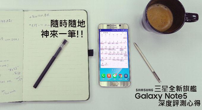 [Mobile] 隨時隨地「神來一筆」:完成度更上一層樓的三星新旗艦Galaxy Note 5深度評測心得!