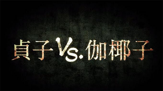 [Movie] 最強女鬼決定戰?「貞子 vs 伽椰子」2016年6月正式開打!