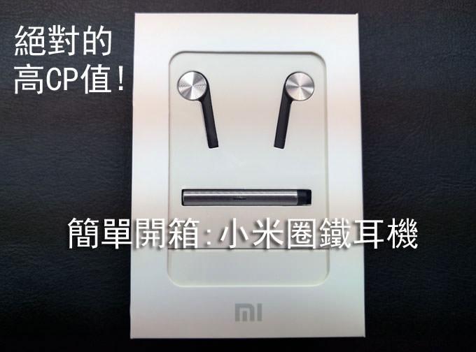 絕對的高CP值!便宜又好聽的「小米圈鐵耳機」開箱分享!