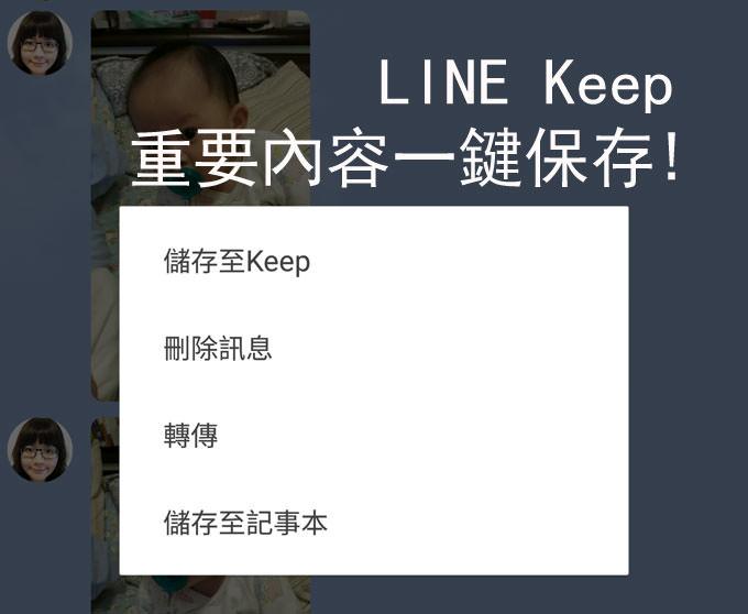 對話內容、多媒體與檔案分享不再丟三落四!「LINE Keep」讓你直接雲端儲存對話中的重要資料!