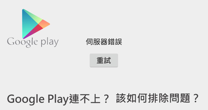 [Android 豆知識] Google Play「伺服器錯誤」連不上怎麼辦?6招教你DIY排除問題!