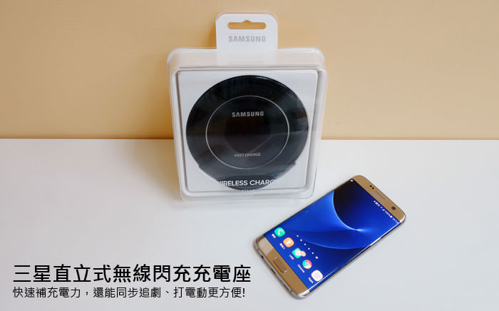 [Unbox] 站起來更好用!三星「直立式無線閃充充電座」開箱與使用心得分享!