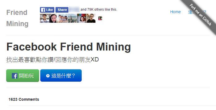 臉書上誰是正港好朋友?又是哪些人和你沒交集?試試「Facebook Friend Mining」吧!