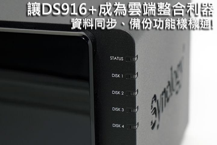 [DS916+完全活用之四 ] 讓DS916+成為雲端整合利器:資料同步、備份功能樣樣通!
