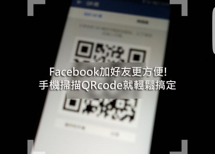 [App] 臉書加好友找不到人?試試手機開啟「QR碼」更方便!