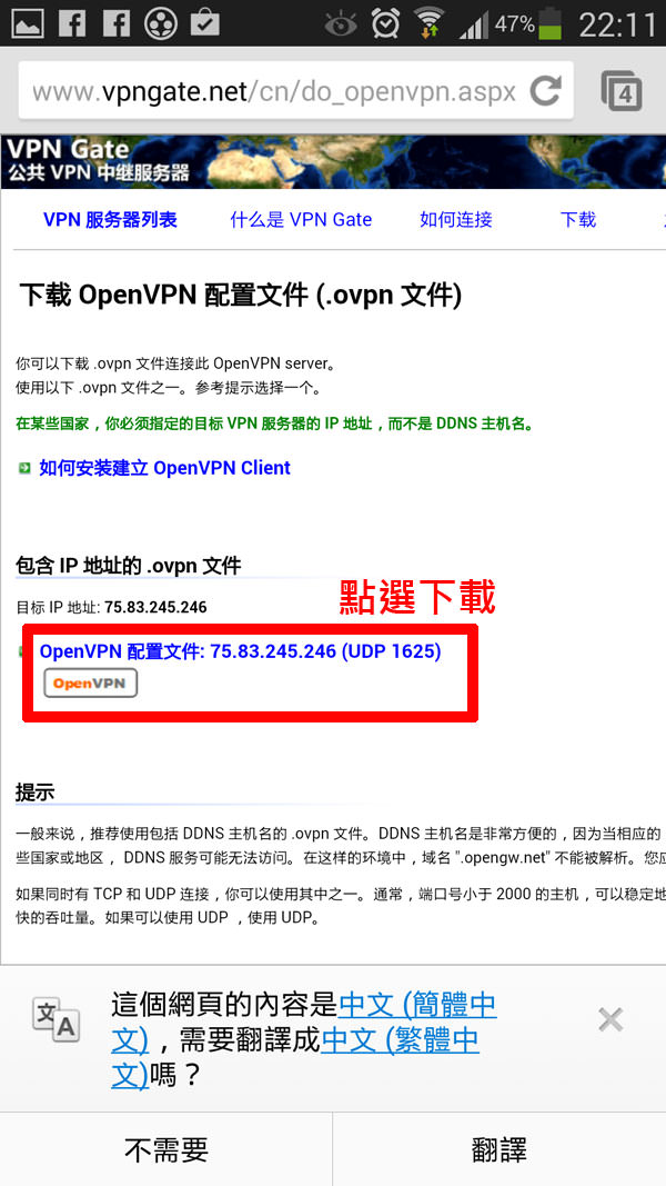 androidvpn004