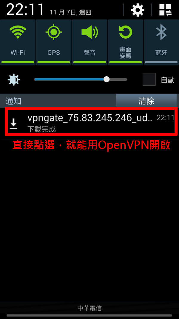 androidvpn005