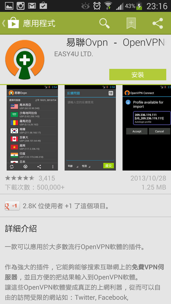 androidvpn009