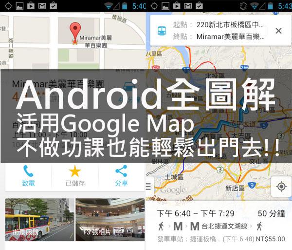 [Android全圖解] Google Maps在手,路痴也能輕鬆出門不怕迷路!